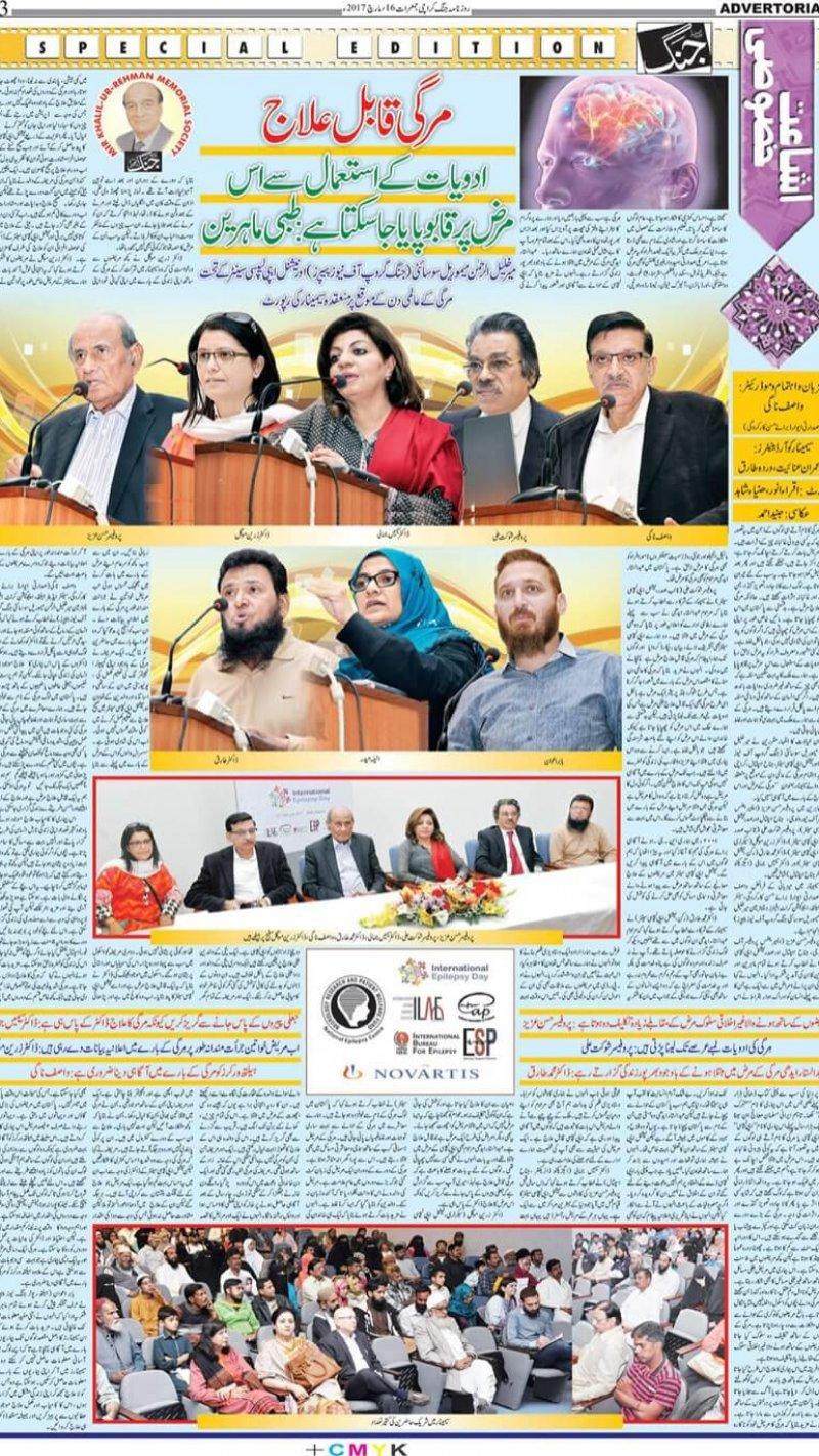 Urdu article